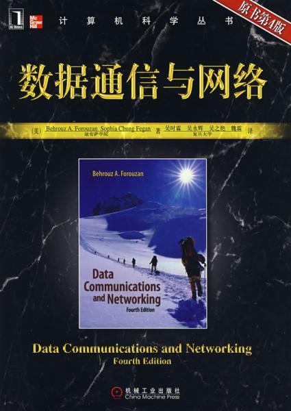 数据通信与网络