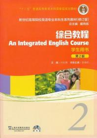 综合教程(第2版第二版)2 学生用书 张春柏 上海外语教育出版社 9787544631310 正版旧书
