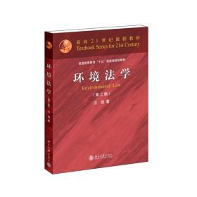 环境法学(第三版第3版) 汪劲 北京大学出版社 9787301245415 正版旧书