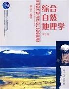 综合自然地理学 (第2版第二版) 蒙吉军 北京大学出版社 9787301184899 正版旧书