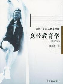 竞技教育学(修订本) 宋继新 人民体育出版社 9787500923596 正版旧书