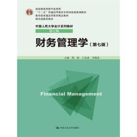 财务管理学(第七版第7版) 荆新、 王化成 中国人民大学出版社 9787300213446 正版旧书