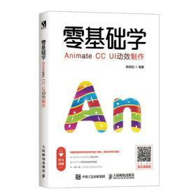 正版旧书 零基础学Animate CC UI动效制作 路晓创 人民邮电出版社