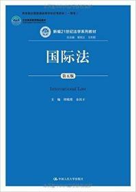 国际法(第五版第5版) 程晓霞 中国人民大学出版社 9787300206493 正版旧书