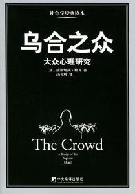 乌合之众(大众心理研究) (法)勒庞 中央编译出版社 9787801093660 正版旧书