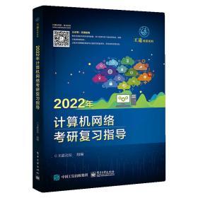 正版旧书 2022年计算机网络考研复习指导 王道论坛 电子工业出版社