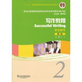 写作教程2学生用书(第2版第二版) 邹申 顾伟勤 张艳莉 周越美 上海外语教育出版社 9787544631495 正版旧书