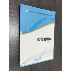 市场营销学 张巍 经济管理出版社 9787509631003 正版旧书