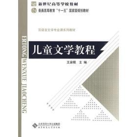 儿童文学教程 王泉根 北京师范大学出版社 9787303099955 正版旧书