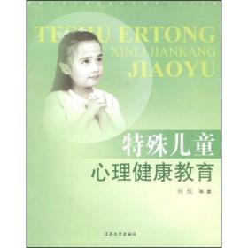 特殊儿童心理健康教育 何侃 江苏大学出版社 9787811300307 正版旧书