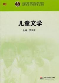 儿童文学 吴其南 华东师范大学出版社 9787561785232 正版旧书