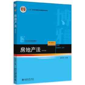 房地产法(第五版第5版) 房绍坤 北京大学出版社 9787301260609 正版旧书