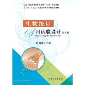 生物统计附试验设计(第五版第5版) 明道绪 中国农业出版社 9787109193055 正版旧书