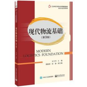 现代物流基础(第3版第三版) 甘卫华 电子工业出版社 9787121267376 正版旧书