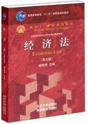 经济法-(第五版第5版) 杨紫烜 北京大学出版社 9787301238028 正版旧书