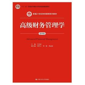 高级财务管理学(第四版第4版) 王化成 中国人民大学出版社 9787300236339 正版旧书