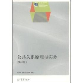 公共关系原理与实务-(第二版第2版)(内容一致,印次、封面或*不同,统一售价,随机发货) 朱崇娴 高等教育出版社 9787040398915 正版旧书