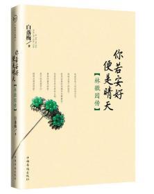 你若安好便是晴天(林徽因传) 白落梅 中国华侨出版社 9787511316585 正版旧书
