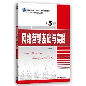 网络营销基础与实践(第5版第五版) 冯英健 清华大学出版社 9787302447696 正版旧书