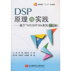 DSP 原理与实践———基于 TMS320F28x 系列(第2版第二版) 周鹏 北京航空航天大学出版社 9787512426245 正版旧书