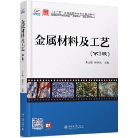 正版旧书 金属材料及工艺(第3版) 于文强,陈宗民 北京大学出版社
