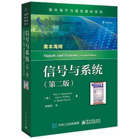 正版旧书 信号与系统(第二版) 刘树棠; 电子工业出版社