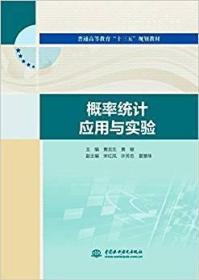 概率统计应用与实验 黄龙生 中国水利水电出版社 9787517061892 正版旧书