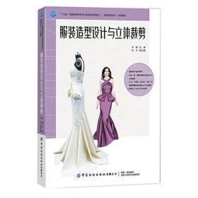 正版旧书 服装造型设计与立体裁剪 刘锋,孙云 编 中国纺织出版社