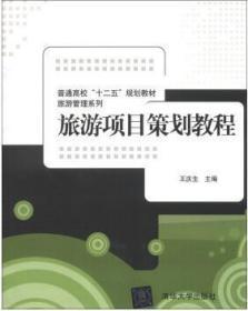 旅游项目策划教程 王庆生 清华大学出版社 9787302325659 正版旧书