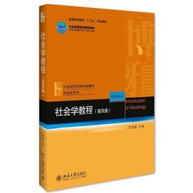 社会学教程(第四版第4版) 王思斌 北京大学出版社 9787301273326 正版旧书