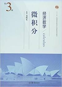经济数学 微积分(第3版第三版)(内容一致,印次、封面或*不同,统一售价,随机发货) 吴传生 高等教育出版社 9787040438246 正版旧书