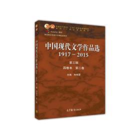 中国现代文学作品选1917—2015(第三版第3版)(四卷本 第二卷) 朱栋霖 高等教育出版社 9787040465808 正版旧书
