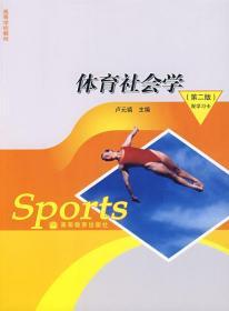 体育社会学(第二版第2版) 卢元镇 高等教育出版社 9787040191547 正版旧书
