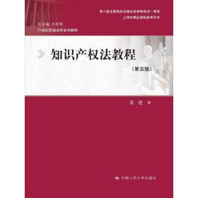 知识产权法教程(第五版第5版) 王迁 中国人民大学出版社 9787300232485 正版旧书