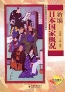 新编日本国家概况 池建新  王越 东南大学出版社 9787564133030 正版旧书