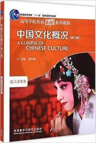 中国文化概况(语言文化类)(修订版) 廖华英 外语教学与研究出版社 9787513556682 正版旧书