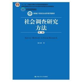 社会调查研究方法-第三版第3版 郝大海 中国人民大学出版社 9787300213651 正版旧书