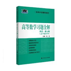 北大燕园 高等数学习题全解同济七版 上下合订本 陶伟 中国政法大学出版社 9787562056119 正版旧书