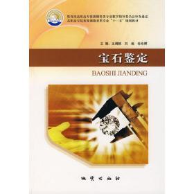 宝石鉴定 王娟鹃 刘瑞 地质出版社 9787116053540 正版旧书