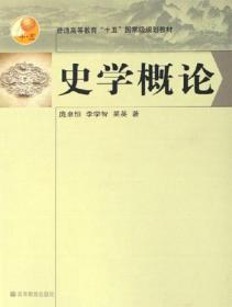 史学概论 庞卓恒 李学智  吴英 高等教育出版社 9787040154412 正版旧书