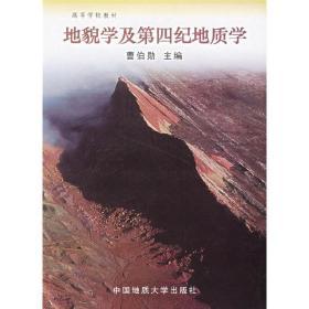 地貌学及第四纪地质学 曹伯勋 中国地质大学出版社 9787562510604 正版旧书