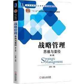 战略管理思维与要径-第3版第三版 黄旭 机械工业出版社 9787111511410 正版旧书