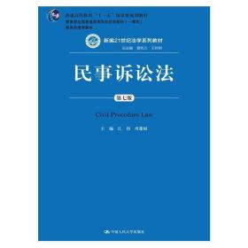 民事诉讼法(第七版第7版) 江伟 中国人民大学出版社 9787300211190 正版旧书