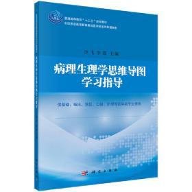 病理生理学思维导图学习指导 李飞 科学出版社 9787030556820 正版旧书