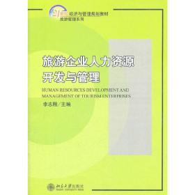 旅游管理系列 旅游企业人力资源开发与管理 李志刚 北京大学出版社 9787301193174 正版旧书