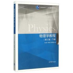 物理学教程(第三版第3版下册) 马文蔚 周雨青 解希顺 高等教育出版社 9787040437515 正版旧书