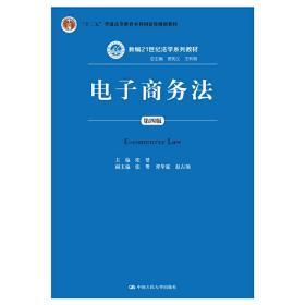 电子商务法(第四版第4版) 张楚 中国人民大学出版社 9787300226842 正版旧书