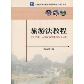 旅游法教程 杨富斌 中国旅游出版社 9787503247750 正版旧书