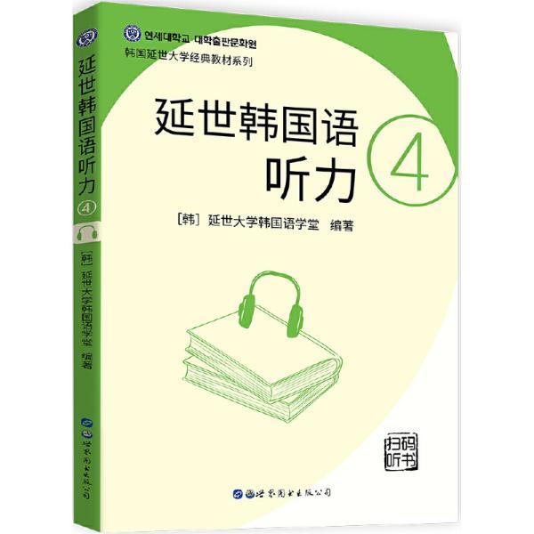 延世韩国语听力4(扫码听书)