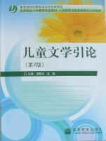 儿童文学引论(第2版第二版)(内容一致,印次、封面或*不同,统一售价,随机发货) 王晓玉 高等教育出版社 9787040275018 正版旧书